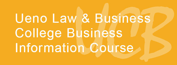 Ueno Law & Business College Specialized Course Information Buisiness Subject