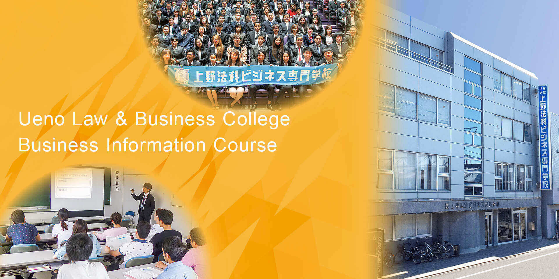 Ueno Law & Business College Business Information Course