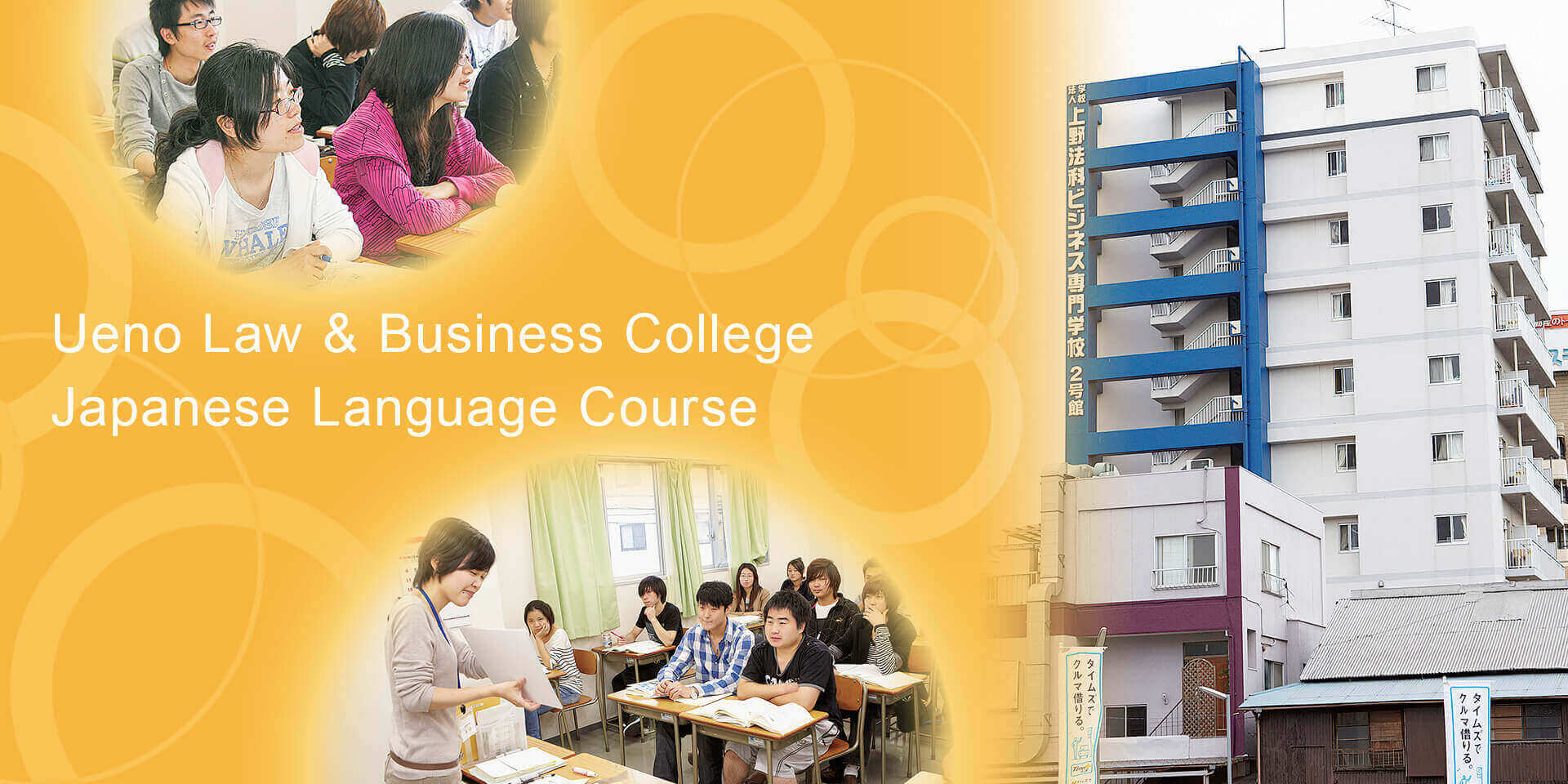 Ueno Law & Business College Japanese Language Course