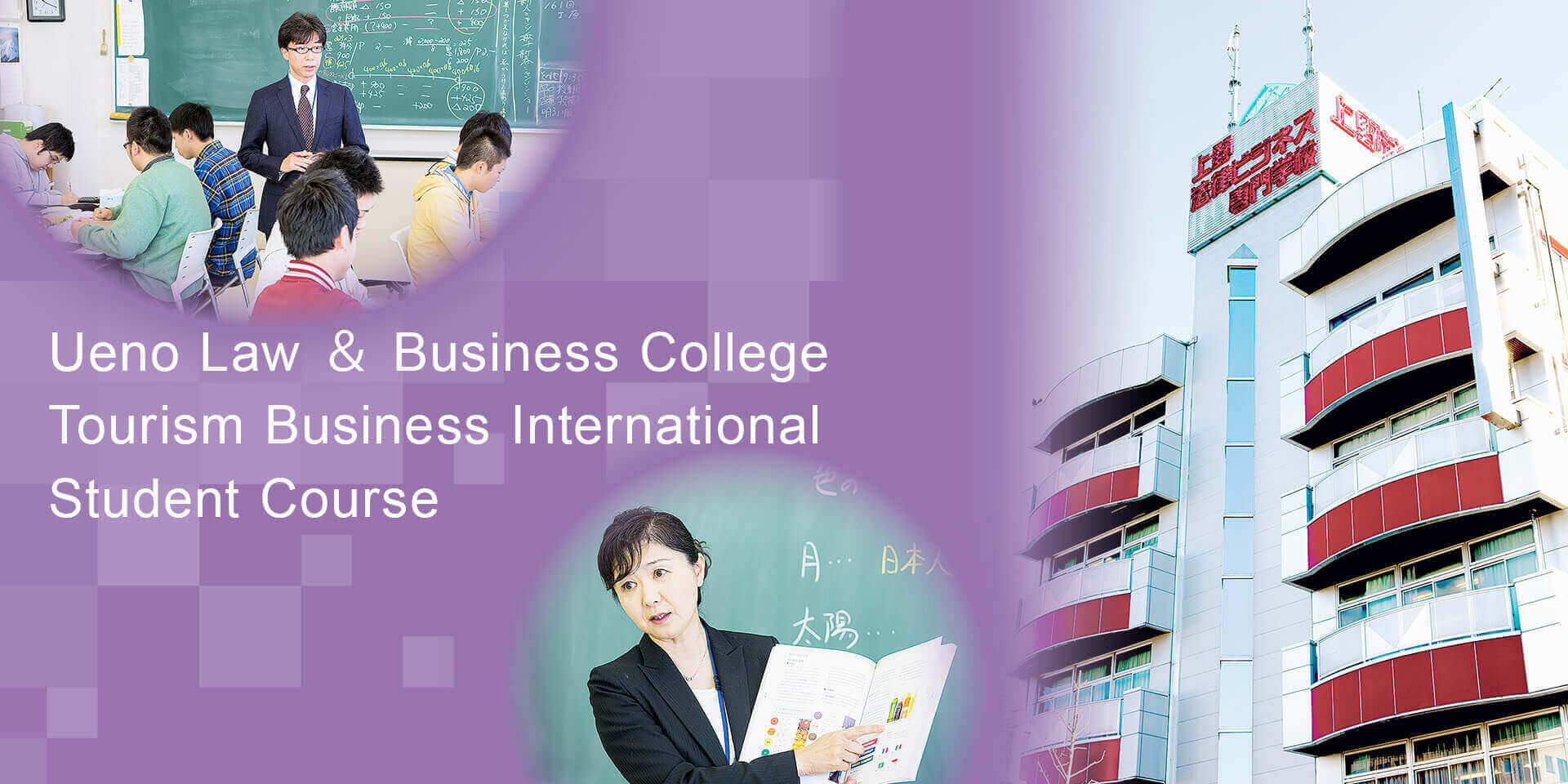 Ueno Law & Business College Tourism Business International Student Course